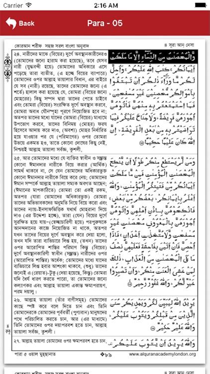 Al quran only bangla