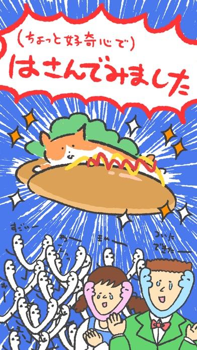 HOTDOG パンに犬をはさんでホットドッグ!放置育成ゲームスクリーンショット2