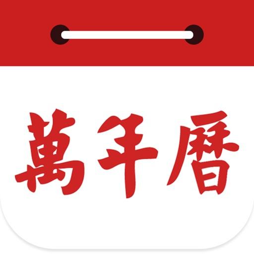 万年历-最权威老黄历农历日历,包含星座运势闹钟提醒