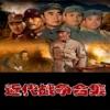 近代 战争 与 风云 人物(8本简繁版)