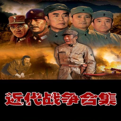 近代 戰爭 與 風雲 人物(8本簡繁版)