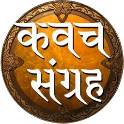 Kavach sangrah - kavacham