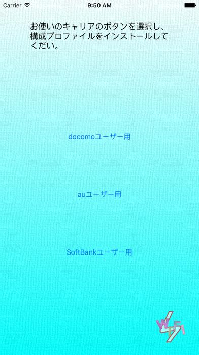 WiFi Cutterのおすすめ画像1