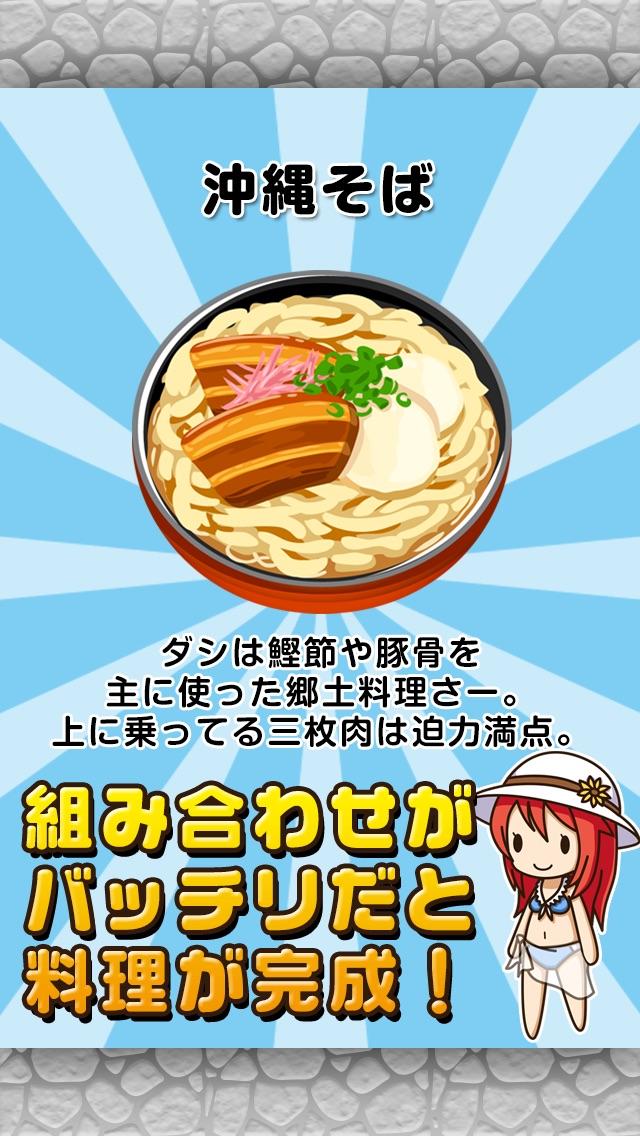 沖縄料理の達人~つくって売ってお店をでっかく!~紹介画像4