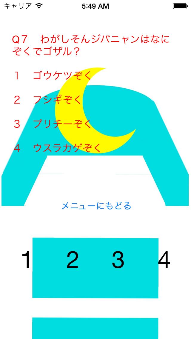 アニメ妖怪クイズ for 妖怪ウォッチのおすすめ画像1