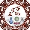 中国古玩字画交易平台