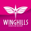 ウイングヒルズ白鳥リゾート公式アプリ