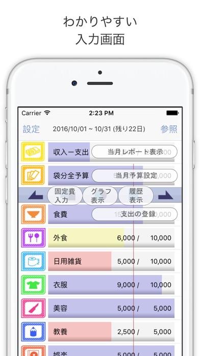 袋分家計簿 Pro - シンプル、簡単管理で効果はバツグン - ScreenShot1