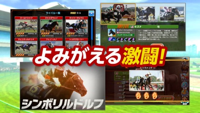 Winning Post スタリオン screenshot1