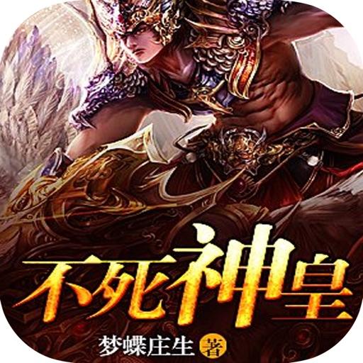 不死神皇:古风仙侠小说精选