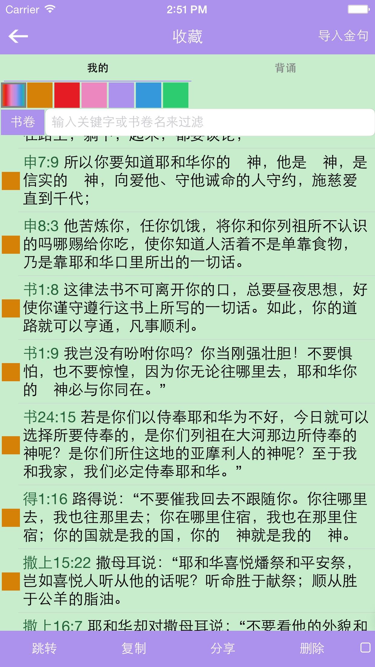精读圣经 Screenshot