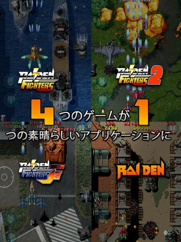 Raiden Legacyのおすすめ画像1