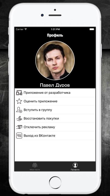 Activity in VK screenshot-3
