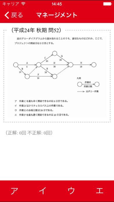応用情報処理 過去問のおすすめ画像3