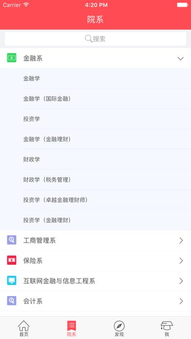 金融与VR|广东金融学院 screenshot four
