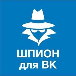 Шпион для ВК - Статистика для Вконтакте