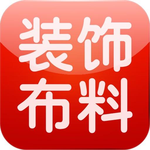 中国装饰布料网