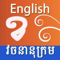 New English Khmer Dictionary