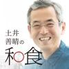 土井善晴の和食 Reviews
