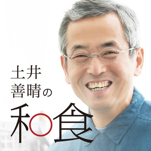 土井善晴の和食 app logo