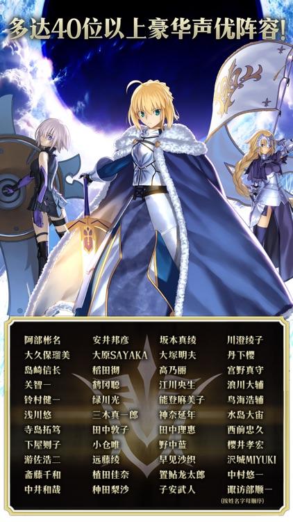 Fate/Grand Order(命运-冠位指定) screenshot-4