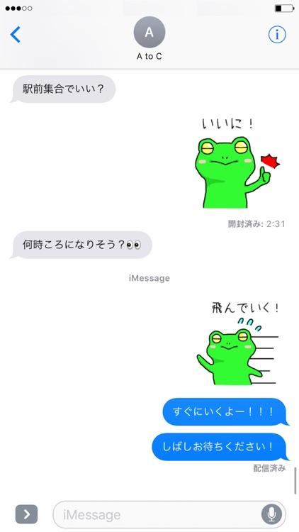 飯田弁のカエル screenshot-3