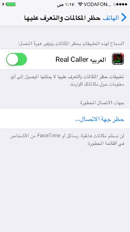 Real Caller : دليل هوية المتصل screenshot-4