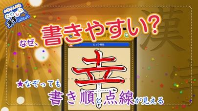 小学3年生漢字練習ドリル(小学生漢字)スクリーンショット3