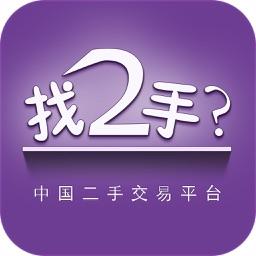 中国二手交易平台V1.0