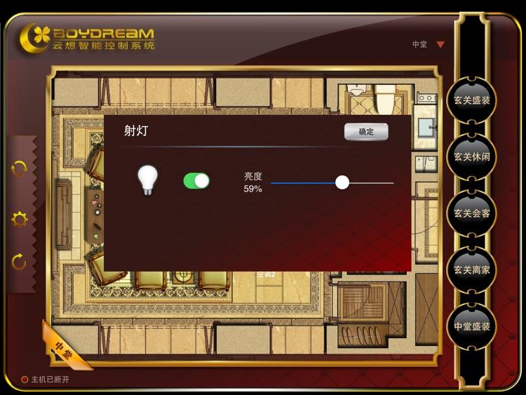 云想智能家居 screenshot-3