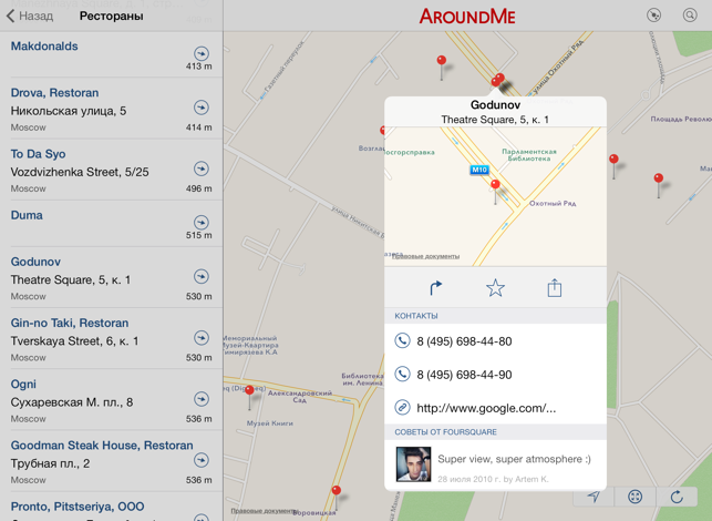 AroundMe Screenshot