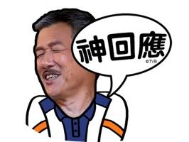 TVB全新網絡平台myTV SUPER 讓你隨時隨地收看精彩頻道及節目,包括TVB歷年膾炙人口的劇集及綜藝節目;當中不少經典對白令人留下深刻印象,直到今時今日更會用來「神回應」!