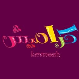 كراميش | اغاني اطفال - كليبات واناشيد قناة كراميش