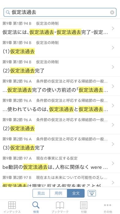 表現のための実践ロイヤル英文法 screenshot1