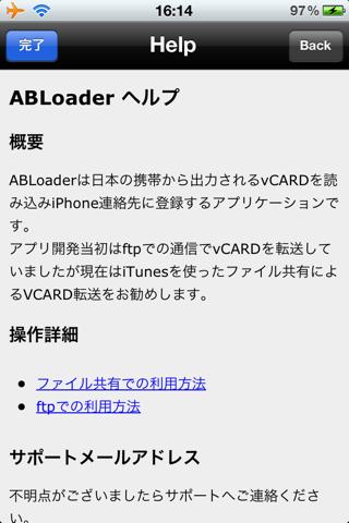 Screenshot of ABLoader(携帯アドレス変換)