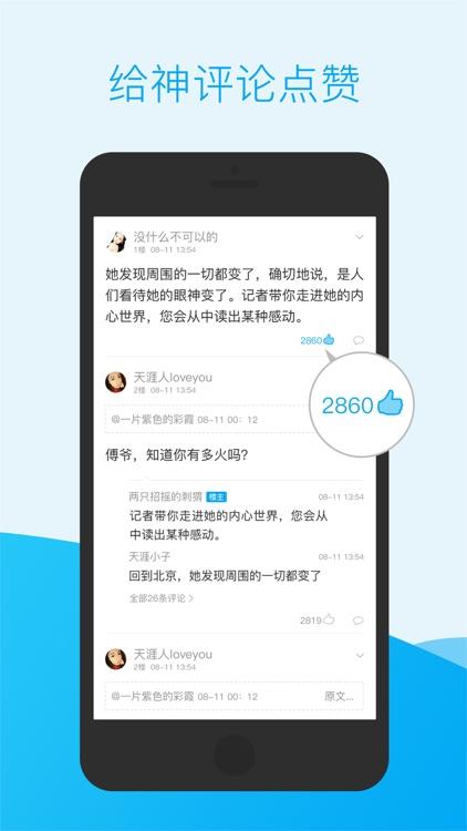 天涯日报——天涯社区原创内容精华 screenshot-3
