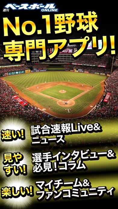 野球専門誌「週刊ベースボール」 ScreenShot0