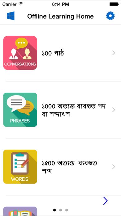 English Study for Bengali Speakers screenshot three