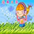 经典儿歌动画版_3 icon