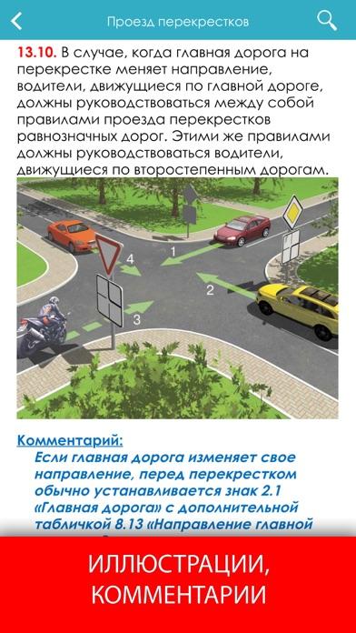 ПДД 2018 с иллюстрациями Скриншоты4