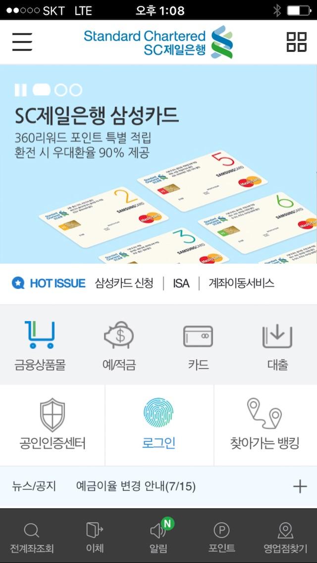 SC Mobile Banking