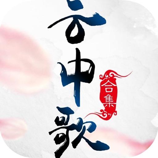 古典言情小说:云中歌