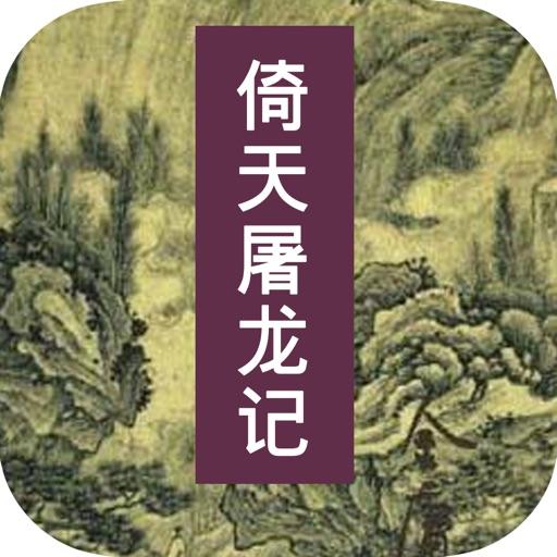 倚天屠龙记—金庸武侠小说免费阅读