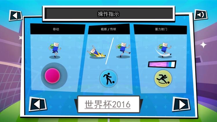 足球游戏®  - Cartoon World Cup!Soccer Star screenshot-4