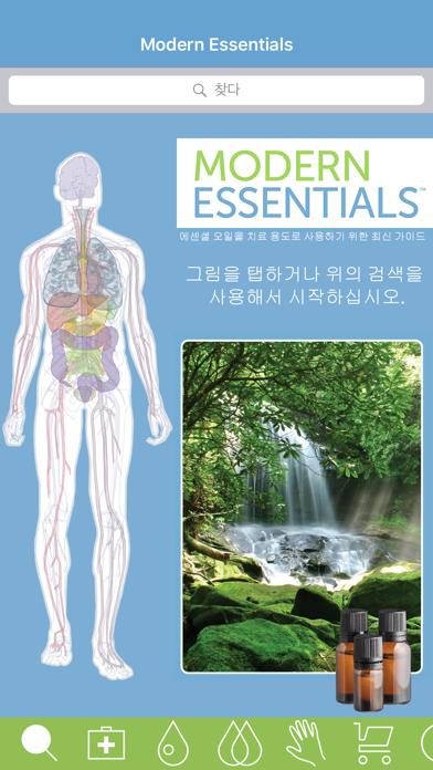 Modern Essentials Koreanのおすすめ画像1