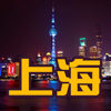 上海旅遊攻略Lite