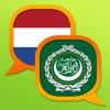 قاموس عربي-هولندي Arabisch Nederlands Woordenboe