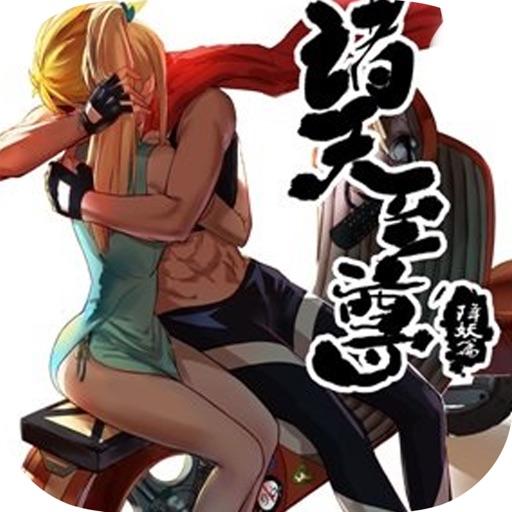 诸天至尊:玄幻类网络小说