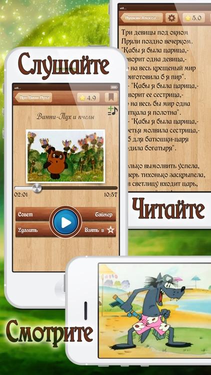 AudioBaby Премиум - Все лучшие сказки и другое для детей