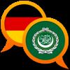Wörterbuch Arabisch Deutsch